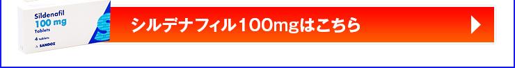 バイアグラのジェネリック医薬品Sandoz社製シルデナフィル100mgはこちら