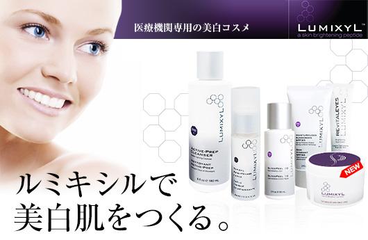 医療機関専用の美白コスメ ルミキシル[LUMIXYL]で美白肌をつくる。