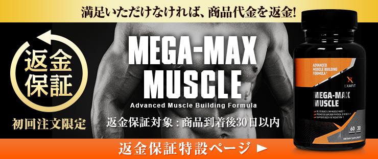 EXAFIT MEGA-MAX MUSCLE 返金保障制度についてはこちら