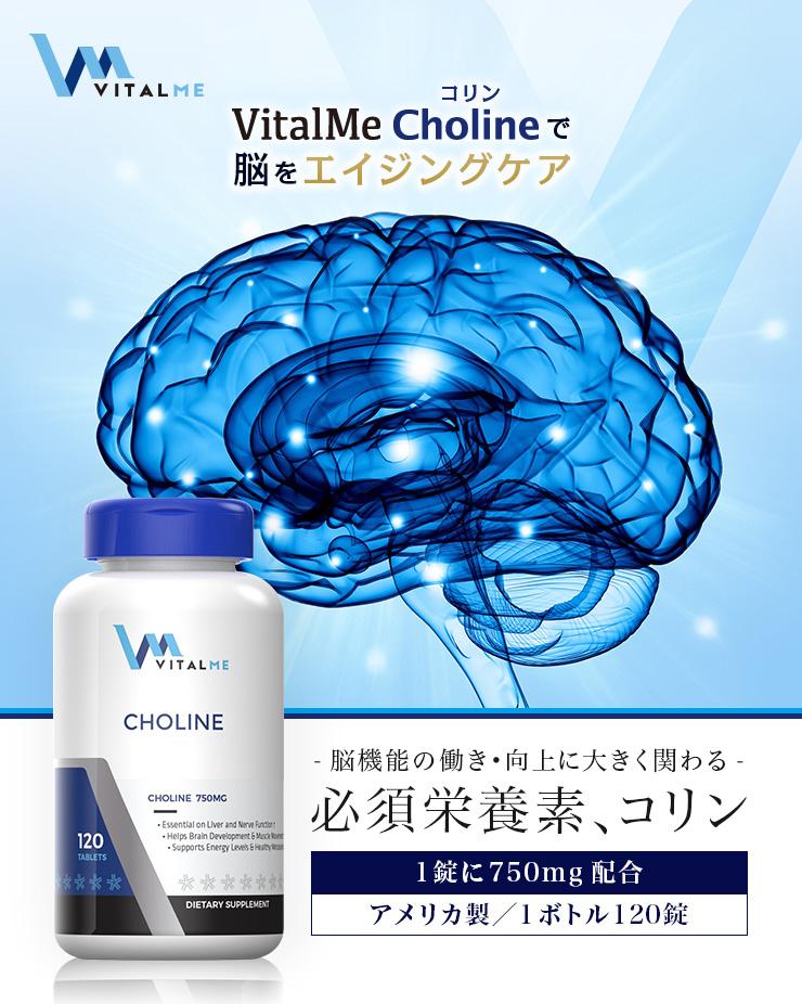 vitalme-choline-750_001