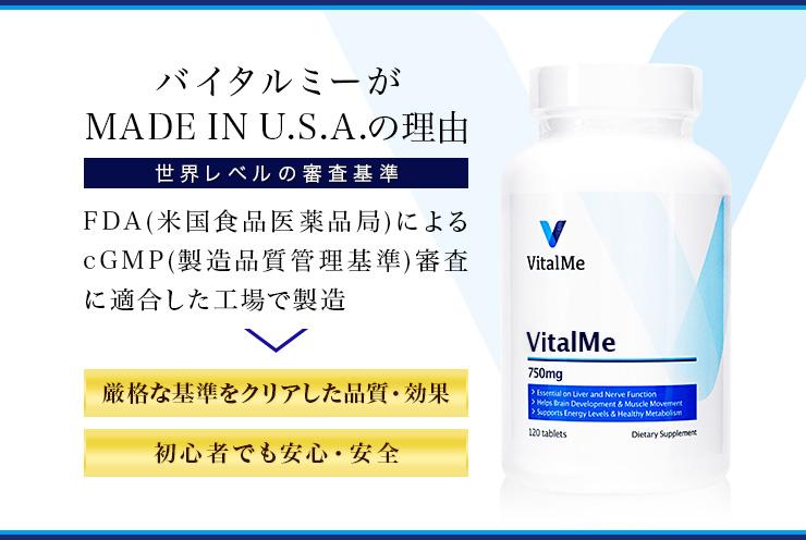 vitalme-choline