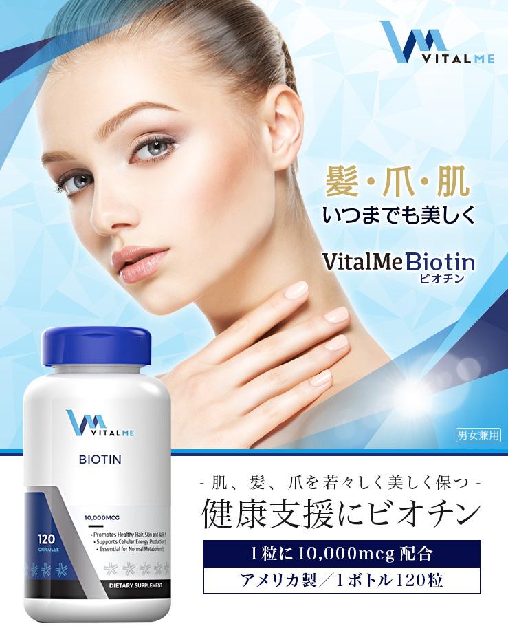 vitalme-biotin_001