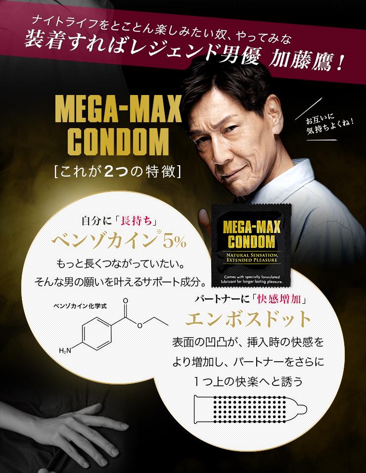 mega-max_condom