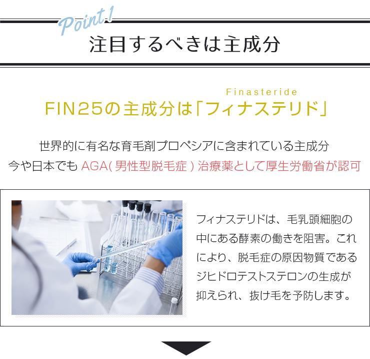 regrowth-labs-fin25-60ml003