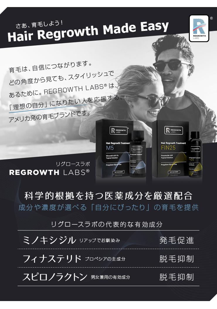 regrowth-labs-m5-60ml_009