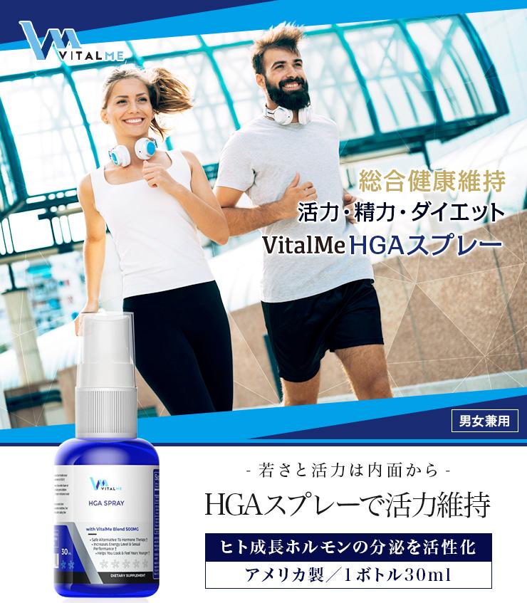 vitalme-hga-spray
