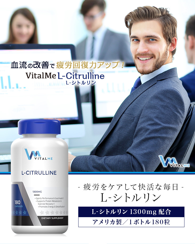 vitalme-l-citrulline_001