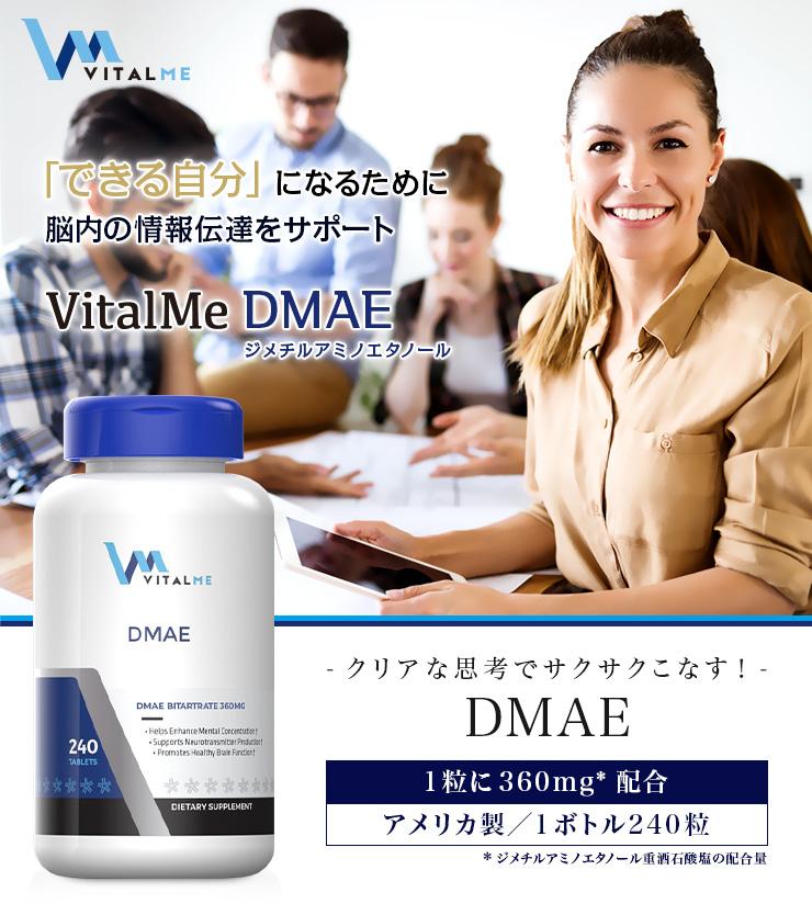 vitalme-dmae