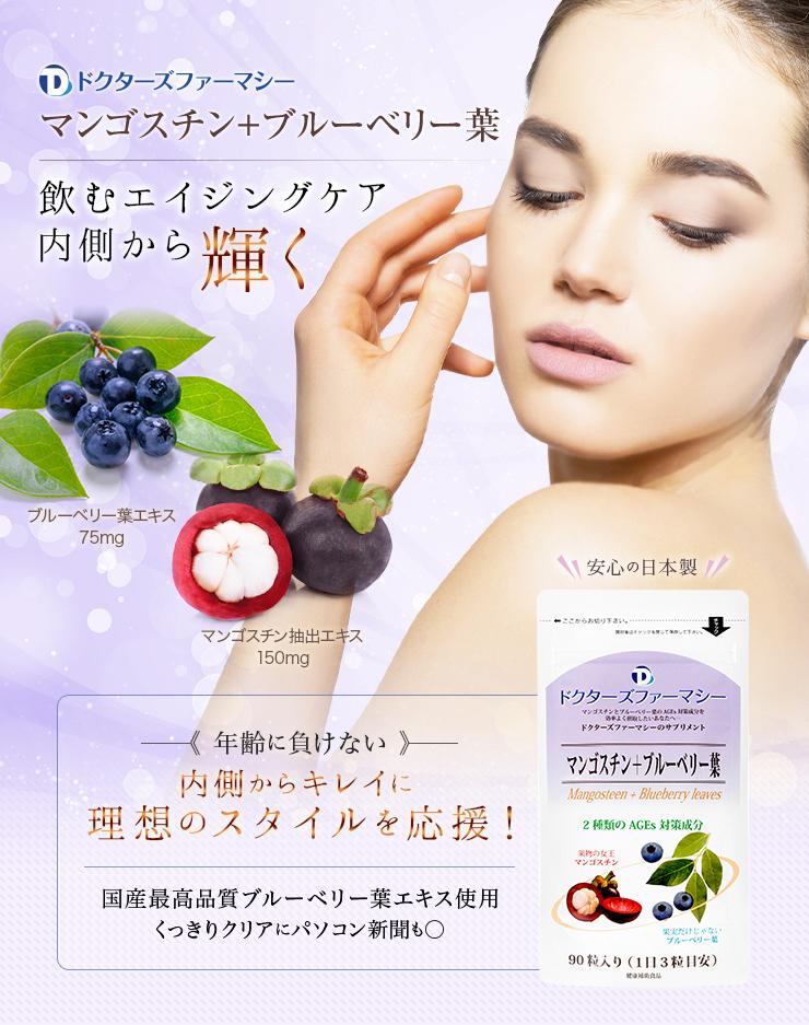 027319_mangosteen-blueberry-leaves001