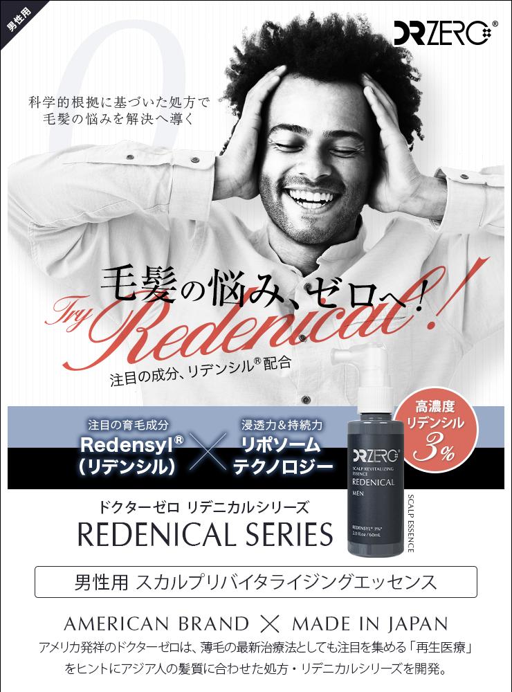 drzero_redenical_scalp_revitalizing_essence_male_001