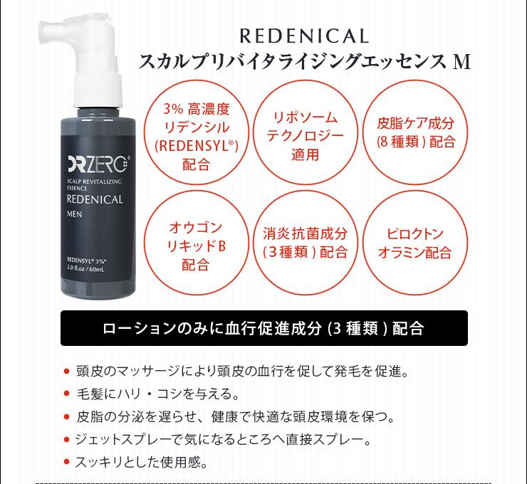 drzero_redenical_scalp_revitalizing_essence_male_009