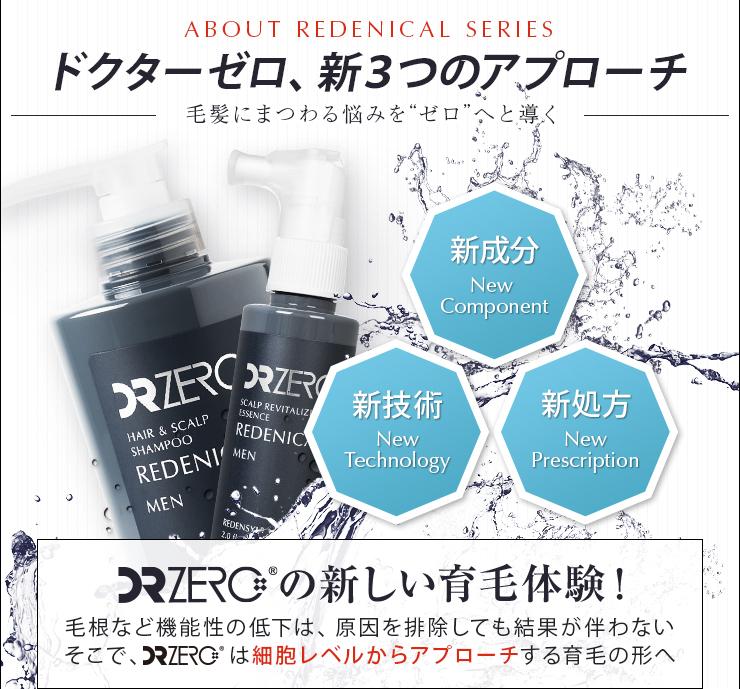 drzero_redenical_scalp_revitalizing_essence_male_003