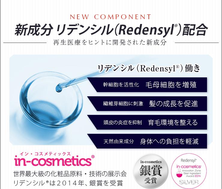 drzero_redenical_shampoo_and_conditioner_male_004