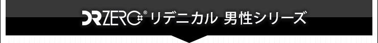 drzero_redenical_shampoo_and_conditioner_male_008