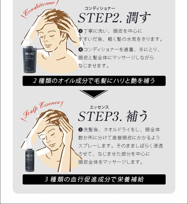 drzero_redenical_shampoo_and_conditioner_male_012