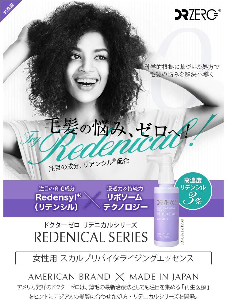 drzero_redenical_scalp_revitalizing_essence_female_001