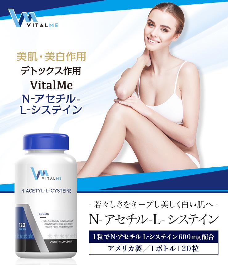 VitalMe NアセチルLシステイン