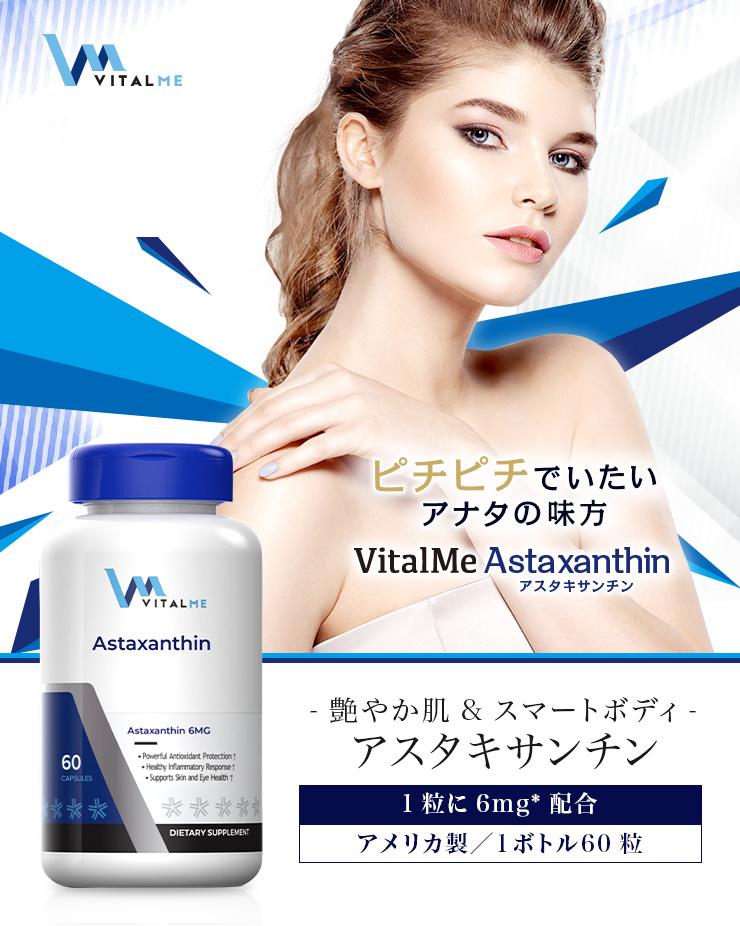 vitalme-astaxanthin_001