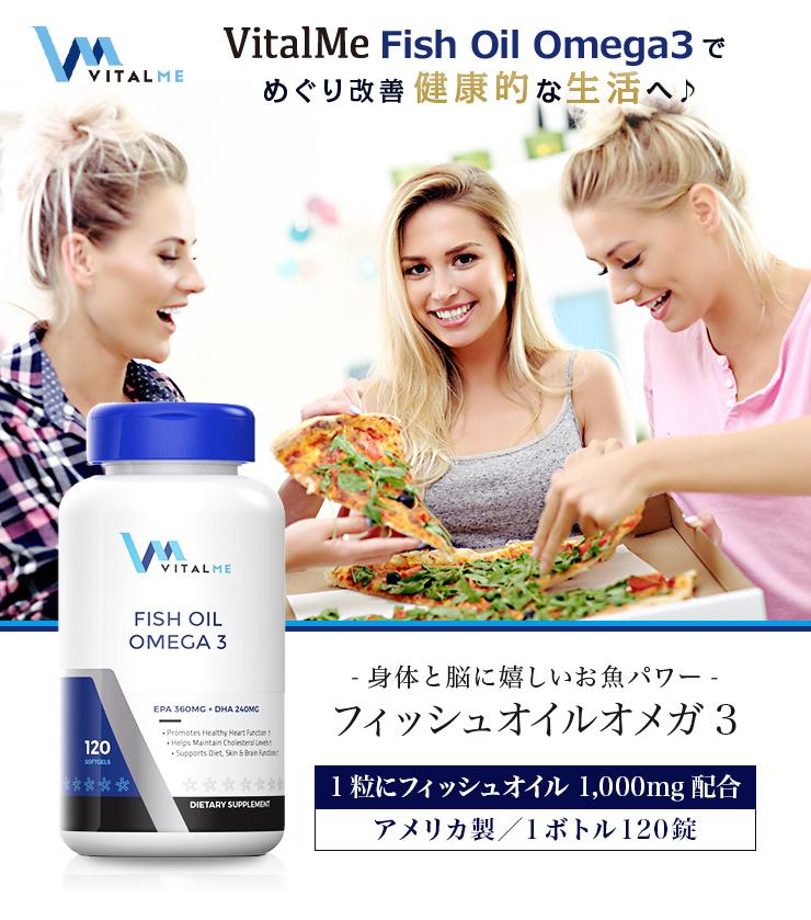vitalme-fish-oil-omega-3_001