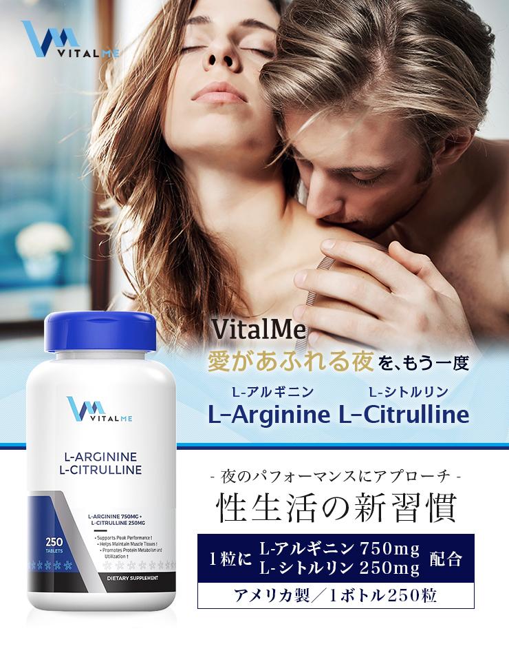 vitalme-l-arginine-l-citrulline_001