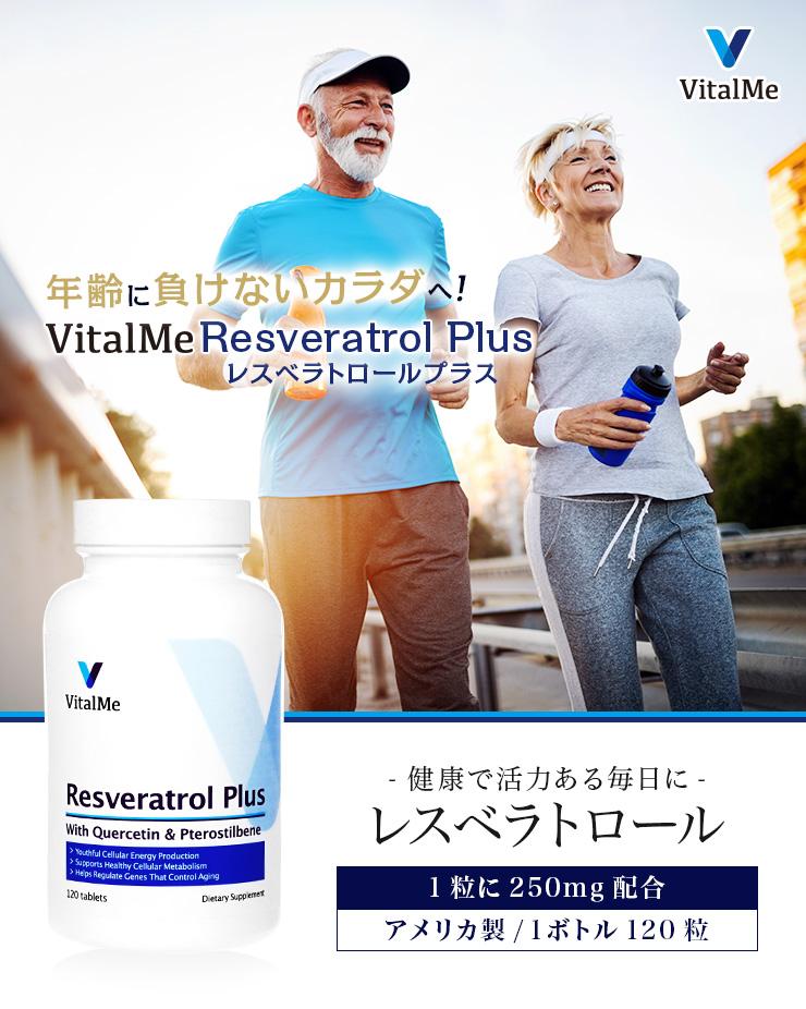 vitalme-resveratrol-plus001