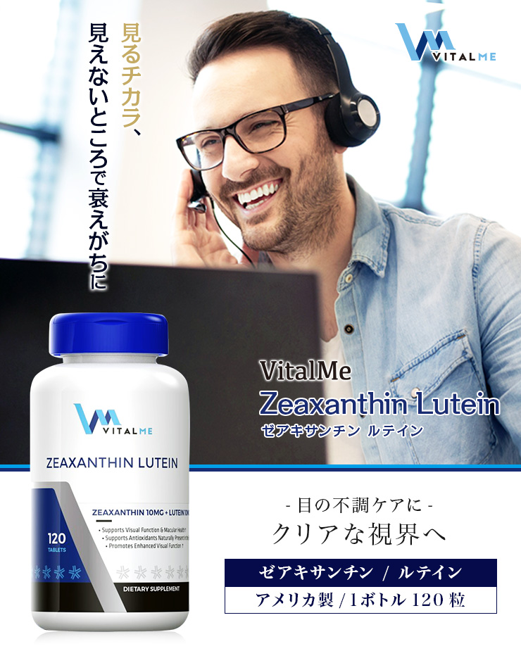 vitalme-zeaxanthin-lutein001