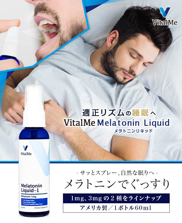vitalme-melatonin-liquid-1mg