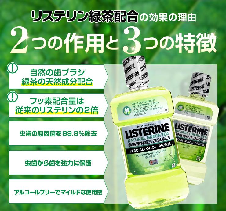リステリン緑茶配合