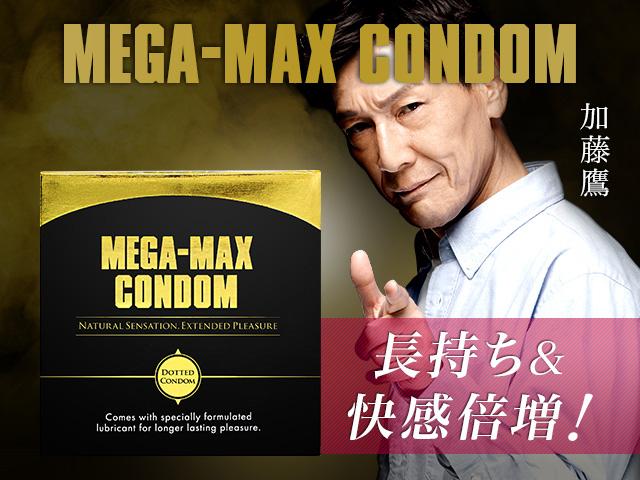 メガマックスコンドーム