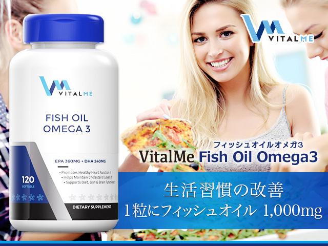 VitalMe_フィッシュオイルオメガ3