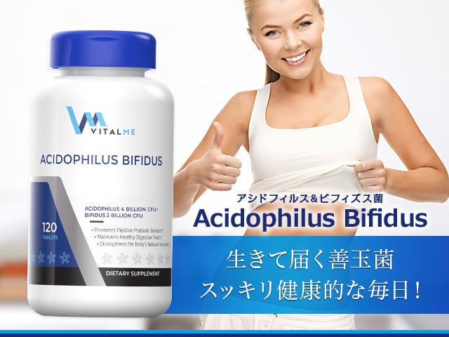 アシドフィルス&ビフィズス菌