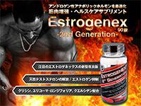 エストロジェネックス90錠