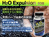 H2Oエクスプロージョン