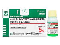 アロビックス外用液(Arovics)5%