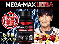 MegaMaxUltra