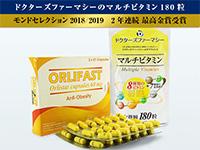 オルリファスト60mg42錠2箱 + ドクターズファーマシーのマルチビタミン180粒1袋