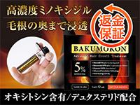 爆毛根ローション(Bakumokon)5%