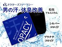 オパシー石鹸(男の汗・体臭改善)100g