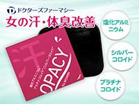 オパシー石鹸(女の汗・体臭改善)100g