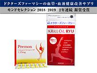 プレモン1.25mg56錠2箱 + クリルオイル流(KRiLL OiL RYU)60粒1袋