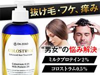 コロストラムトリートメント(ドクターゼロ) Colostrum Treatment (Dr. Zero)
