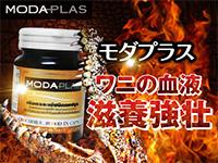 モダプラスクロコダイルブラッドインカプセル(MODA-PLUS)