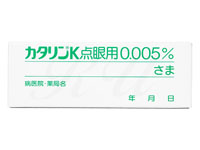 カタリンK点眼用0.005%
