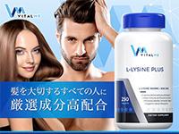 (VitalMe)L-LysinePlus[Olympian Labs]