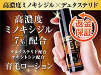 爆毛根ローション(Bakumokon)[7%]