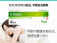 エスゾピック(S-Zopic)1mg