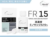 フォリックスFR15ローション[ミノキシジル15%]