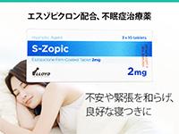 エスゾピック(S-Zopic)2mg