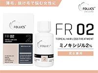 フォリックスFR02ローション[ミノキシジル2%]【1本60ml】