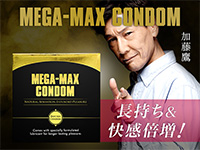 メガマックスコンドーム1箱3個入り(MegaMaxCondom)